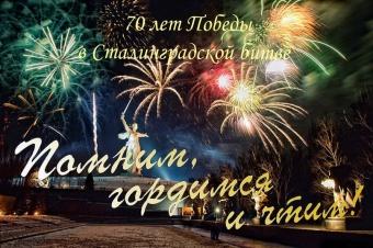 Поздравления с 70-летием Победы в Сталинградской битве